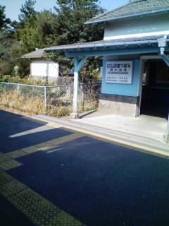 虹ノ松原駅
